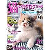 日本と世界の猫のカタログ 2020年版 (SEIBIDO MOOK)