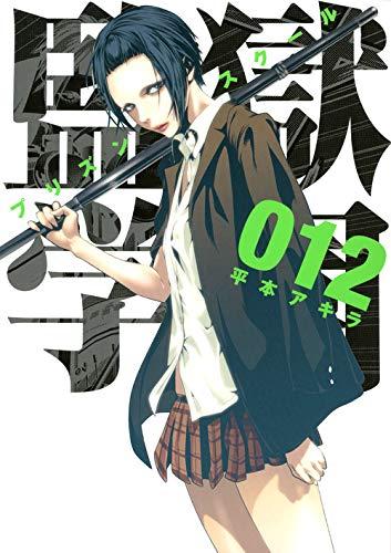 監獄学園(12) (ヤンマガKCスペシャル) - 平本 アキラ