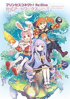 [Artbook] プリンセスコネクト! Re:Dive 公式アートワークス Vol.1-3