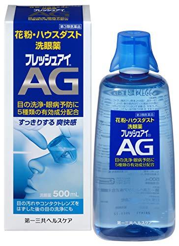 【第3類医薬品】フレッシュアイAG500mL