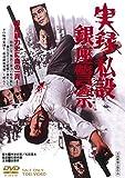 実録・私設銀座警察[DVD]