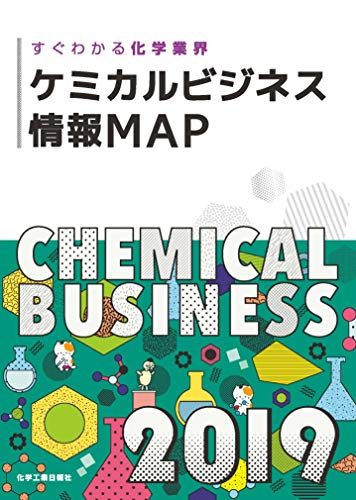 ケミカルビジネス情報MAP 2019