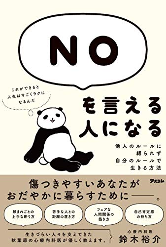 NOを言える人になる 他人のルールに縛られず、自分のルールで生きる方法
