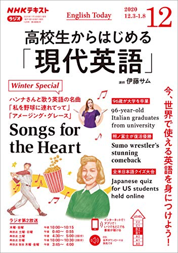 NHKラジオ 高校生からはじめる「現代英語」 2020年 12月号 [雑誌] (NHKテキスト)