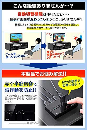 『サンワダイレクト HDMI切替器 3入力1出力 手動切替 自動切り替えなし 電源不要 フルHD・HDCP対応 400-SW018』の2枚目の画像