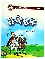 熊猫派派三:苏武牧羊(中华优秀传统美德养成教育系列绘本)