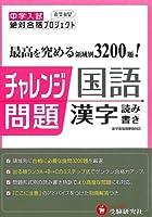 中学入試チャレンジ問題 漢字 読み書き (絶対合格プロジェクト)