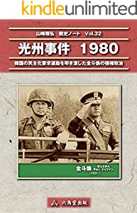 山崎雅弘 戦史ノート 32巻 表紙画像