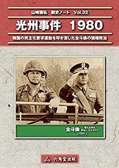 [山崎雅弘]の光州事件 1980