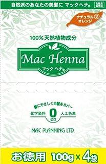 天然植物原料100% 無添加 マックヘナ お徳用(ナチュラルオレンジ)-2  400g(100g×4袋) 2箱セット