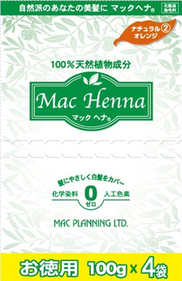 やろうかわいらしい蓄積する天然植物原料100% 無添加 マックヘナ お徳用(ナチュラルオレンジ)-2  400g(100g×4袋) 2箱セット