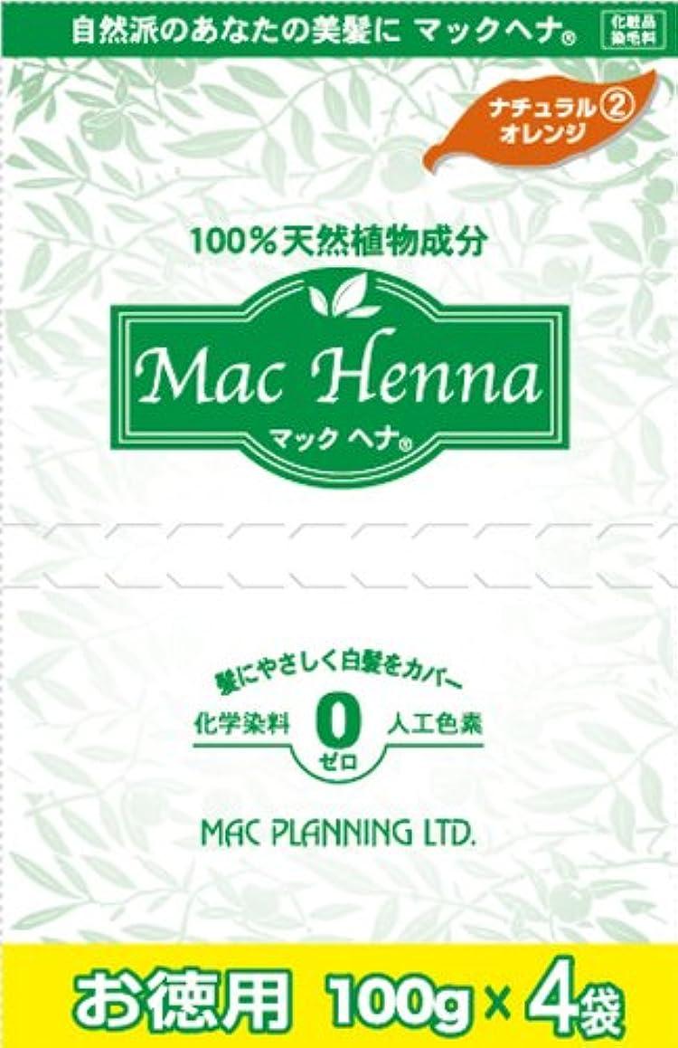 サンプル投獄バルク天然植物原料100% 無添加 マックヘナ お徳用(ナチュラルオレンジ)-2  400g(100g×4袋) 2箱セット