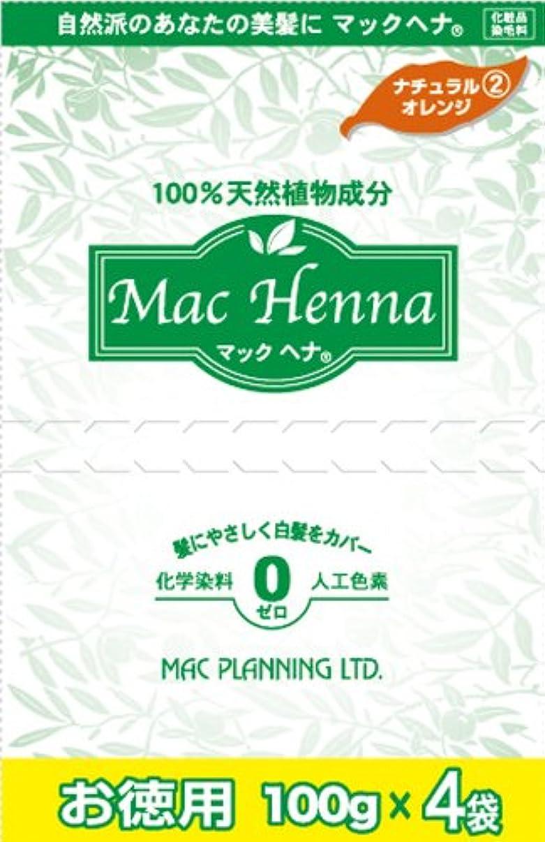 不愉快沿って代替案天然植物原料100% 無添加 マックヘナ お徳用(ナチュラルオレンジ)-2  400g(100g×4袋) 2箱セット