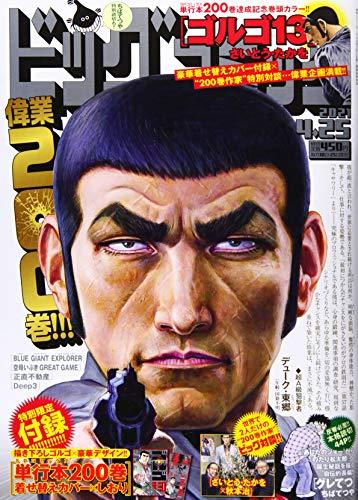 ビッグコミック 2021年 4/25 号 [雑誌]
