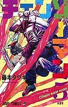 チェンソーマン コミック 1-5巻セット