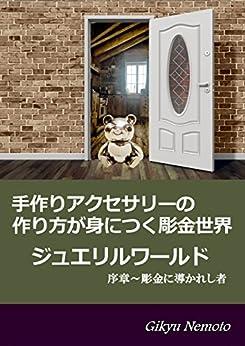 [Gikyu Nemoto]の手作りアクセサリーの作り方が身につく彫金世界「ジュエリルワールド」: 序章~彫金に導かれし者 KARMAREYの書