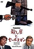 殺し屋とセールスマン(スペシャル・プライス)[DVD]