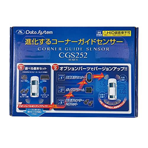 データシステム (Data System) コーナーガイドセンサー (距離表示モニターセット) CGS252-M