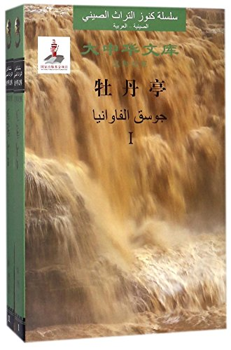The Peony Pavilion  Chinese-Arabic  2 Volumes (Arabic Edition)