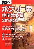 積算資料ポケット版 住宅建築編〈2013後期〉