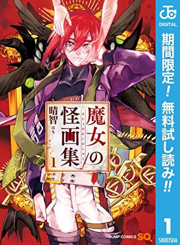 魔女の怪画集【期間限定無料】 1 (ジャンプコミックスDIGITAL)