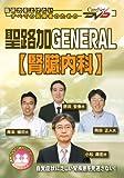 聖路加GENERAL 【腎臓内科】/ケアネットDVD