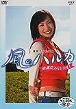 風のハルカ 感謝祭スペシャル[DVD]