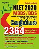 NEET 2020 Guide for MBBS/BDS in CHEMISTRY in TAMIL with 2364 OTQA and Previous year Solved Papers from 2013 to 2019 / Latest