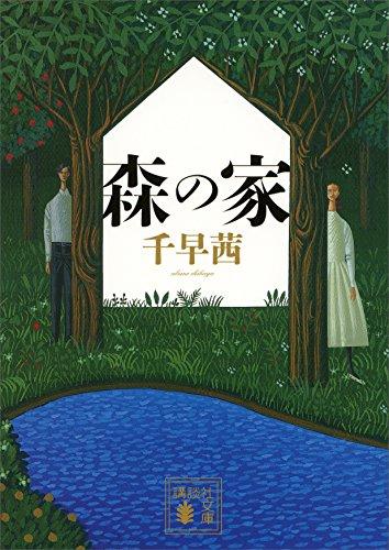 森の家 (講談社文庫)