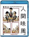 第21回東京03単独公演「人間味風」(Blu-ray)(特典なし)