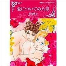 表紙: 愛についての八章 (ハーレクインコミックス) | 荻丸 雅子
