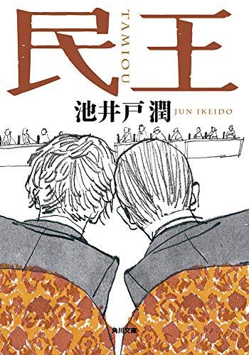 民王 (角川文庫)
