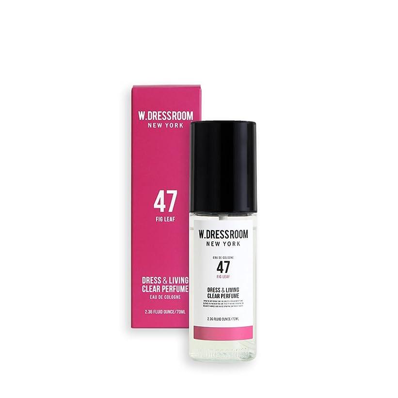 にんじん適格有効W.DRESSROOM Dress & Living Clear Perfume 70ml/ダブルドレスルーム ドレス&リビング クリア パフューム 70ml (#No.47 Fig Leaf) [並行輸入品]