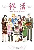 終活 〜For happy ending〜 (愛蔵版コミックス)
