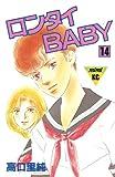 ロンタイBABY(14) (Kissコミックス)