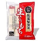 アイリスオーヤマ 低温製法米 生きりもち 生切餅 個包装 国産 1㎏が激安特価!
