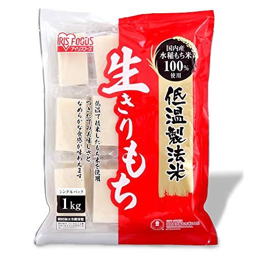 アイリスオーヤマ 低温製法米 生きりもち 生切餅 個包装 国産 1�s