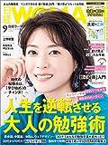 日経ウーマン 2020年9月号 [雑誌]
