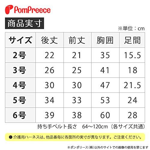 ポンポリース『オス・メス兼用メッシュ3WAYケアハーネス(3号)(5847)』