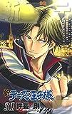 新テニスの王子様 31 (ジャンプコミックス)