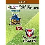ジャパンラグビー トップリーグ18/19 第7節 パナソニック vs. キヤノン