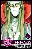 姫3 (アリス文庫)
