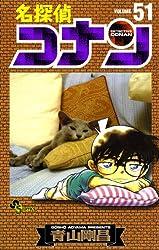 名探偵コナン51