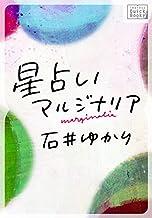表紙: 星占いマルジナリア impress QuickBooks | 石井 ゆかり