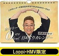 伊達みきおの「カロリーゼロ理論 日めくりカレンダー」【Loppi・HMV限定】