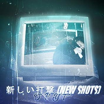 新しい打撃 (New Shots)
