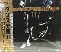 ダンス天国2-スーパー・ダンス・コンピレーション-