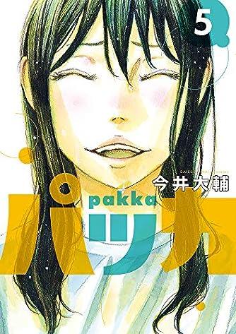 パッカ (5) (ビッグコミックス)