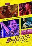 旅するパオジャンフー[DVD]