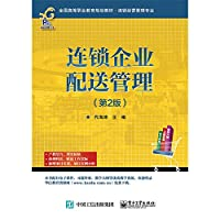 The Distribution Chain Management (2nd Edition)(Chinese Edition)